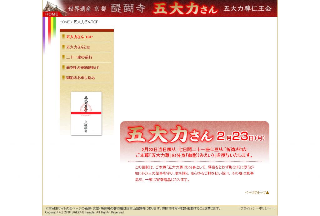 daigoji201502